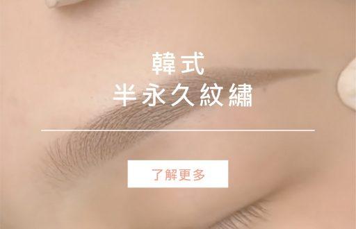 韓式半永久紋繡課程